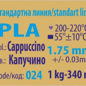 ПЛА – 024 – Капучино