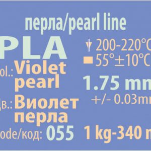 ПЛА – 055 – Виолетова перла