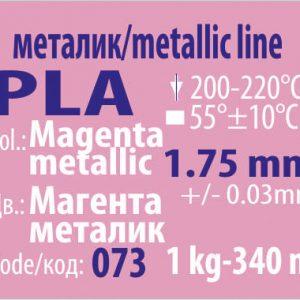 ПЛА – 073 – Магента металик